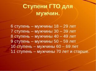 Ступени ГТО для мужчин. 6 ступень – мужчины 18 – 29 лет 7 ступень – мужчины 3