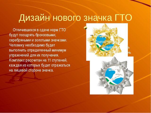 Дизайн нового значка ГТО Отличившихся в сдаче норм ГТО будут поощрять бронзов...