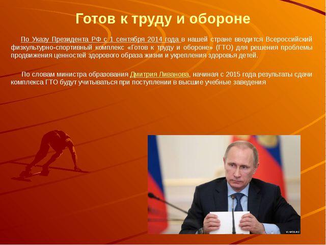 Готов к труду и обороне По Указу Президента РФ с 1 сентября 2014 года в наше...