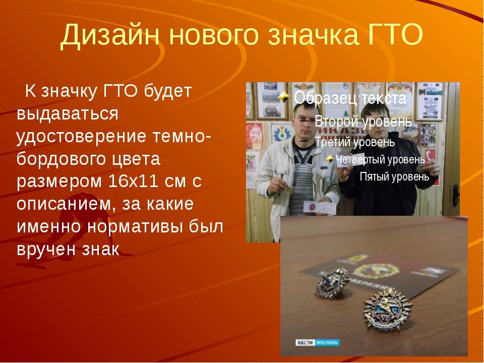 Дизайн нового значка ГТО К значку ГТО будет выдаваться удостоверение темно-бо...
