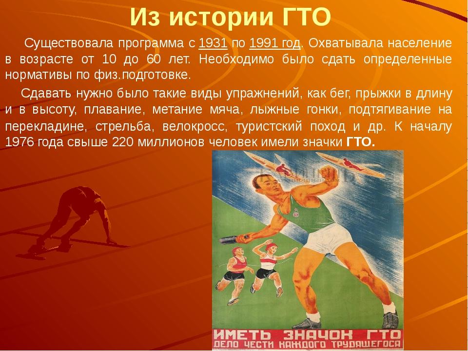 Из истории ГТО Существовала программа с1931по1991 год. Охватывала населени...