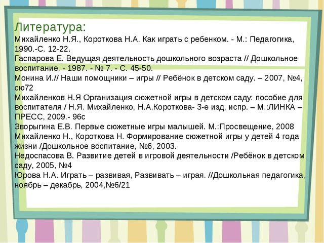 Литература: Михайленко Н.Я., Короткова Н.А. Как играть с ребенком. - М.: Педа...