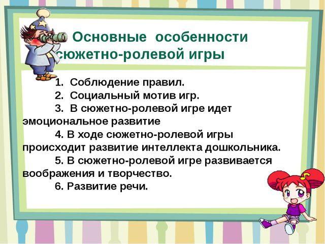 Основные особенности сюжетно-ролевой игры  1. Соблюдение правил. 2. ...