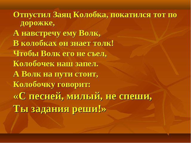 Отпустил Заяц Колобка, покатился тот по дорожке, А навстречу ему Волк, В коло...