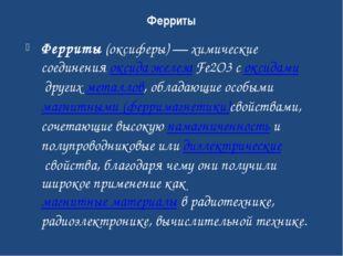 Ферриты Ферриты(оксиферы)— химические соединенияоксида железаFe2O3сокси