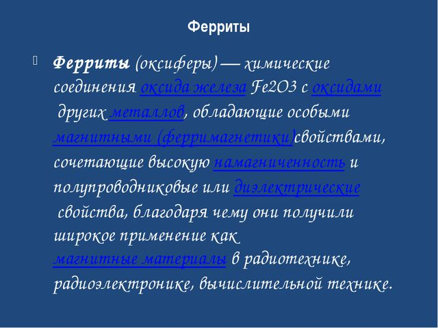 Ферриты Ферриты(оксиферы)— химические соединенияоксида железаFe2O3сокси...