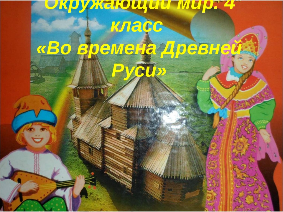 Окружающий мир. 4 класс «Во времена Древней Руси»