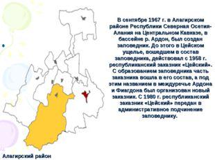 В сентябре 1967 г. в Алагирском районе Республики Северная Осетия-Алания на