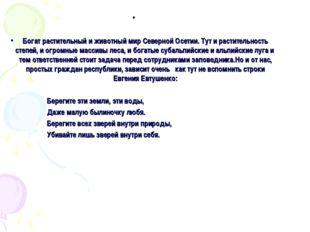 Богат растительный и животный мир Северной Осетии. Тут и растительность степ