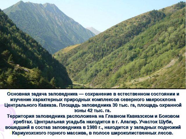 Основная задача заповедника — сохранение в естественном состоянии и изучение...