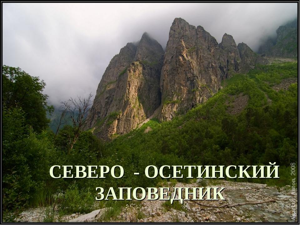 СЕВЕРО - ОСЕТИНСКИЙ ЗАПОВЕДНИК