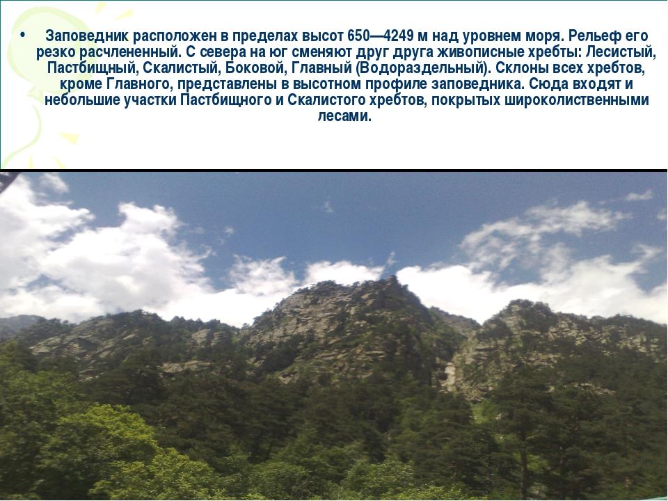 Заповедник расположен в пределах высот 650—4249 м над уровнем моря. Рельеф е...
