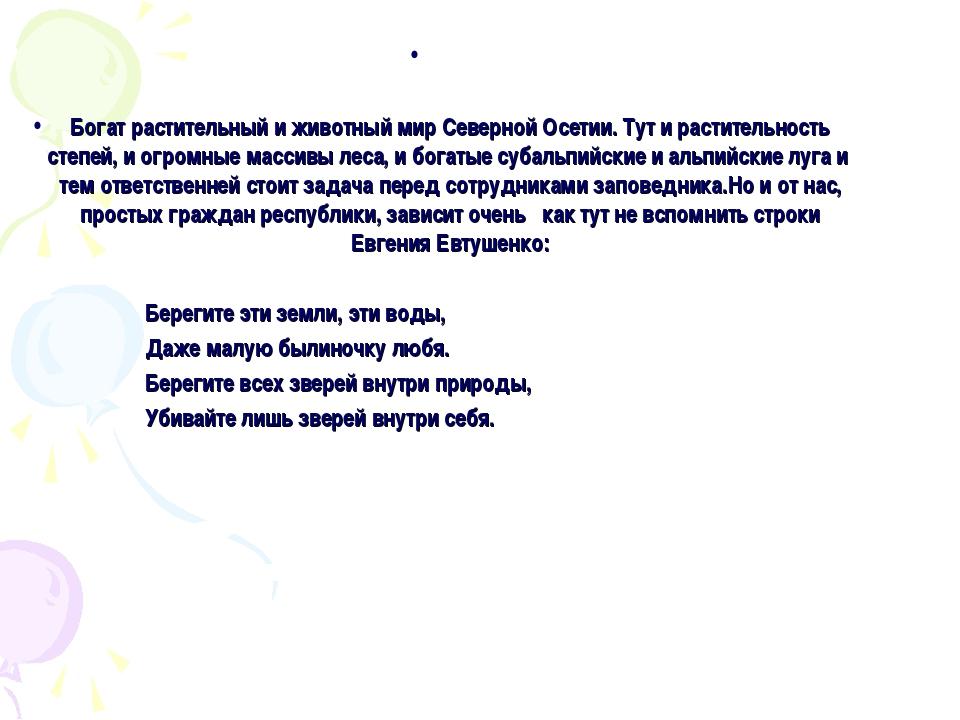 Богат растительный и животный мир Северной Осетии. Тут и растительность степ...