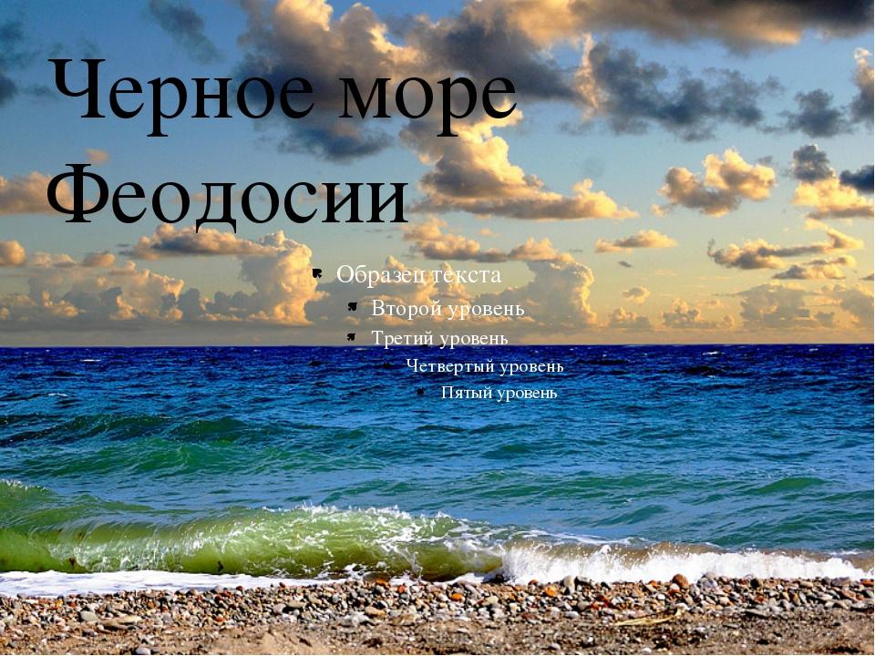 Черное море Феодосии