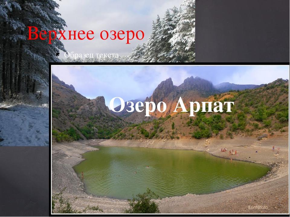 Верхнее озеро Озеро Арпат
