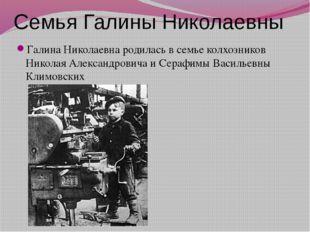 Семья Галины Николаевны Галина Николаевна родилась в семье колхозников Никола