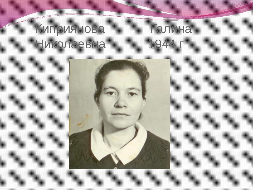 Киприянова Галина Николаевна 1944 г