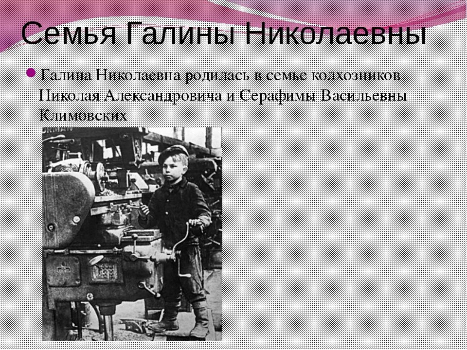 Семья Галины Николаевны Галина Николаевна родилась в семье колхозников Никола...