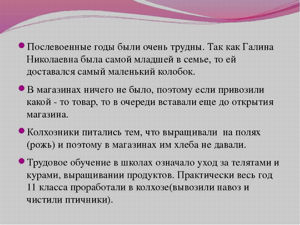 Послевоенные годы были очень трудны. Так как Галина Николаевна была самой мл...