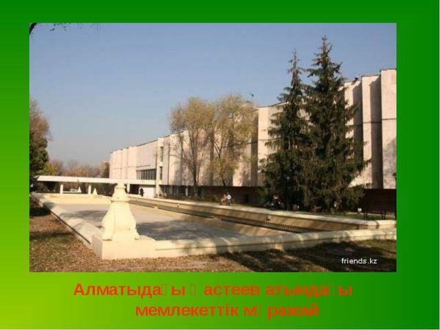 Алматыдағы Қастеев атындағы мемлекеттік мұражай