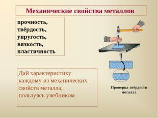 Механические свойства металлов прочность, твёрдость, упругость, вязкость, пла
