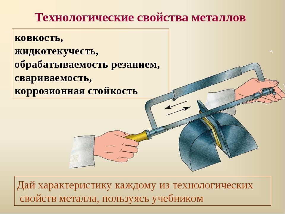 Технологические свойства металлов ковкость, жидкотекучесть, обрабатываемость...