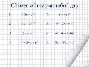 Сәйкес жұптарын табыңдар 1.( 3а + с) 25.( y - в) 2 2.( а – 2в) 26.x2 –