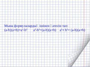Мына формулалардың ішінен қатесін тап: (а-b)(a+b)=a2-b2 a2-b2=(а-b)(a+b) a2+