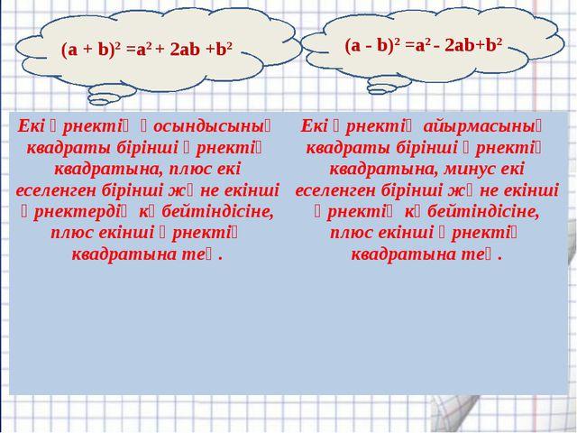 (а + b)2 =а2 + 2аb +b2 (а - b)2 =а2 - 2аb+b2 Екі өрнектің қосындысының квадр...