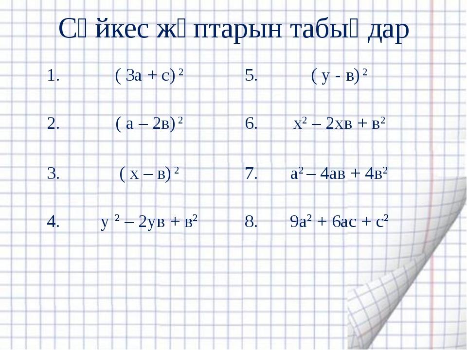 Сәйкес жұптарын табыңдар 1.( 3а + с) 25.( y - в) 2 2.( а – 2в) 26.x2 –...