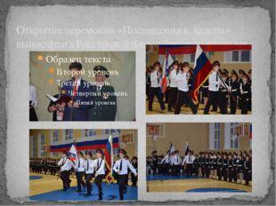 Открытие церемонии «Посвящения в кадеты» вынос флага Российской Федерации и з
