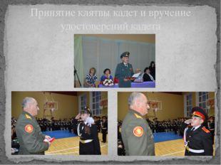 Принятие клятвы кадет и вручение удостоверений кадета