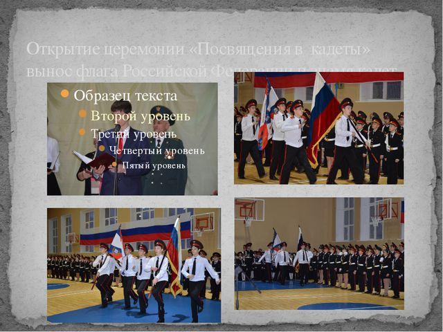 Открытие церемонии «Посвящения в кадеты» вынос флага Российской Федерации и з...