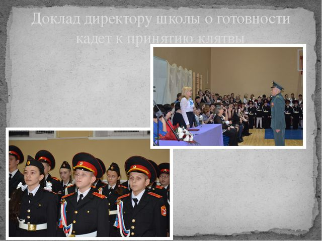 Доклад директору школы о готовности кадет к принятию клятвы