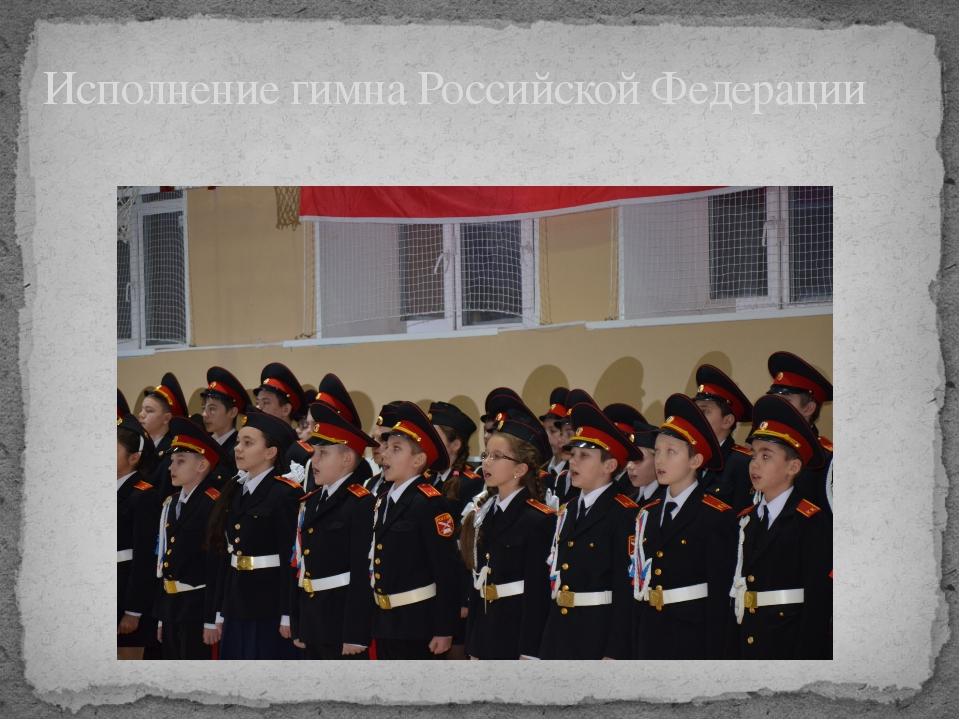 Исполнение гимна Российской Федерации