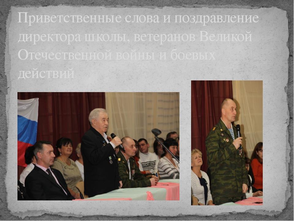 Приветственные слова и поздравление директора школы, ветеранов Великой Отечес...