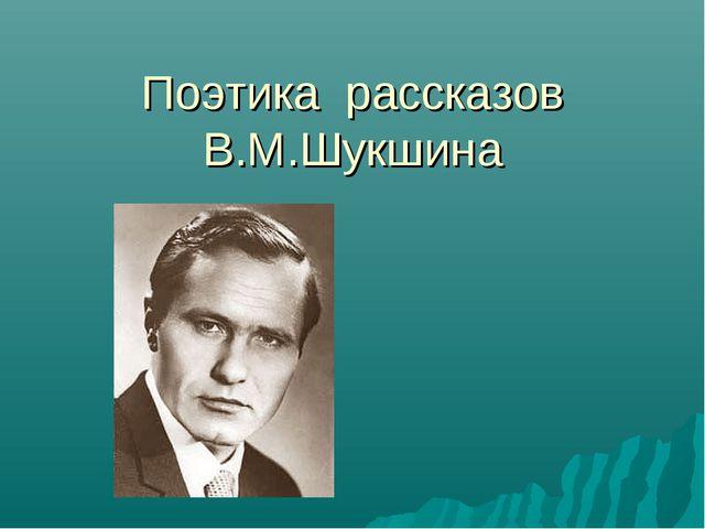 Поэтика рассказов В.М.Шукшина
