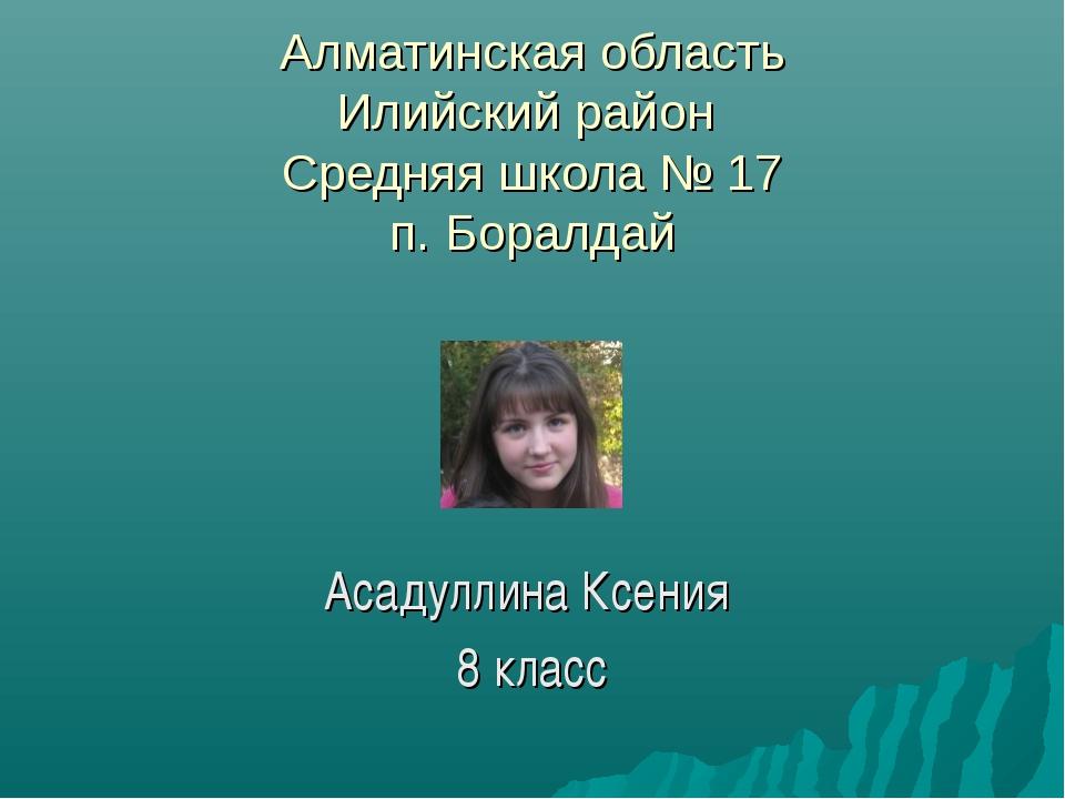 Алматинская область Илийский район Средняя школа № 17 п. Боралдай Асадуллина...
