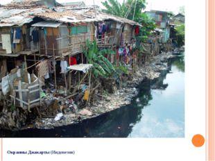 Окраины Джакарты (Индонезия)