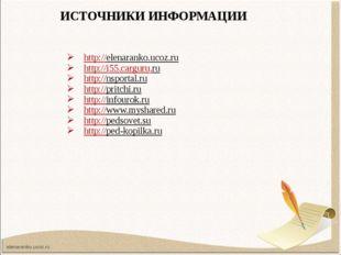 ИСТОЧНИКИ ИНФОРМАЦИИ http://elenaranko.ucoz.ru http://i55.carguru.ru http://n