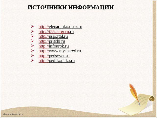 ИСТОЧНИКИ ИНФОРМАЦИИ http://elenaranko.ucoz.ru http://i55.carguru.ru http://n...