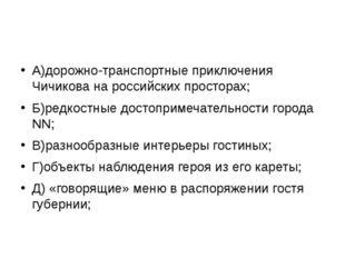 А)дорожно-транспортные приключения Чичикова на российских просторах; Б)редко