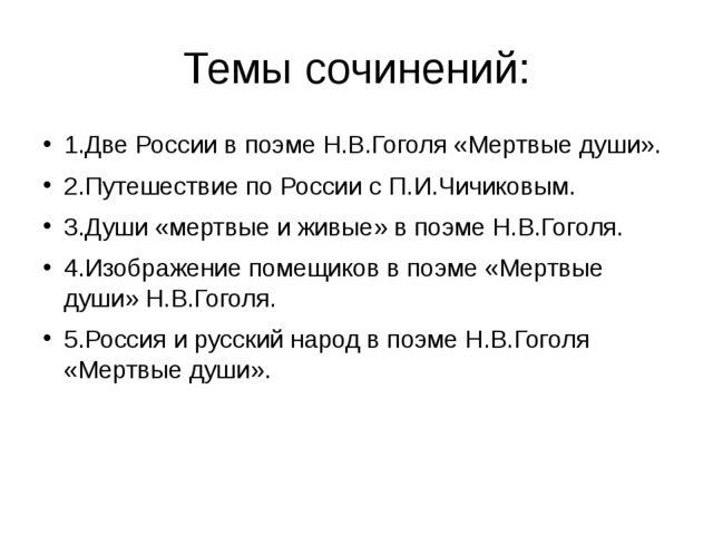 Темы сочинений: 1.Две России в поэме Н.В.Гоголя «Мертвые души». 2.Путешествие...