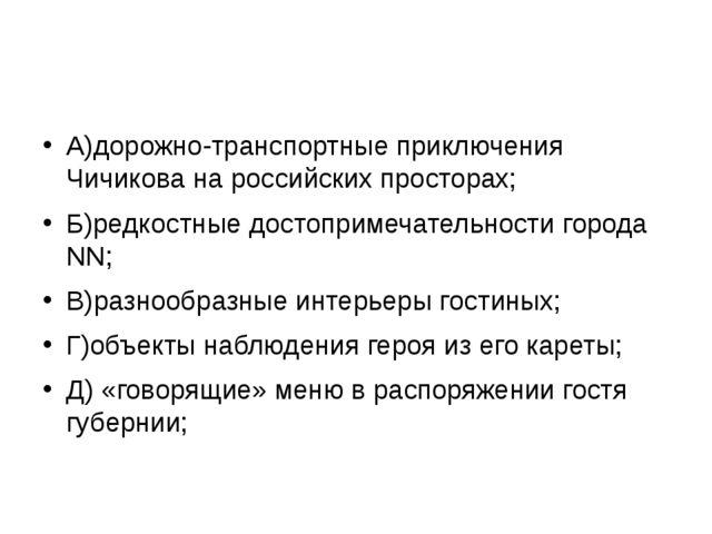 А)дорожно-транспортные приключения Чичикова на российских просторах; Б)редко...