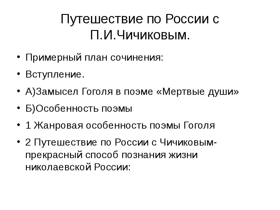 Путешествие по России с П.И.Чичиковым. Примерный план сочинения: Вступление....
