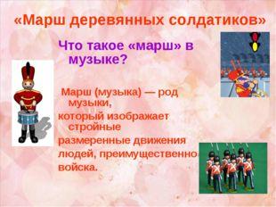 «Марш деревянных солдатиков» Что такое «марш» в музыке? Марш (музыка)— род м