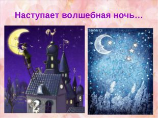 Наступает волшебная ночь…