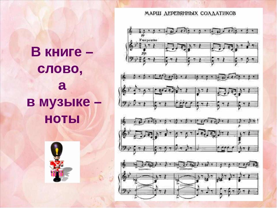 В книге – слово, а в музыке – ноты