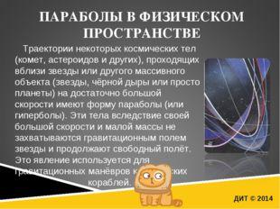 ДИТ © 2014 ПАРАБОЛЫ В ФИЗИЧЕСКОМ ПРОСТРАНСТВЕ Траектории некоторых космически