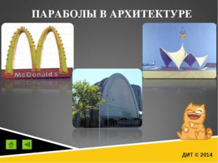 ПАРАБОЛЫ В АРХИТЕКТУРЕ ДИТ © 2014